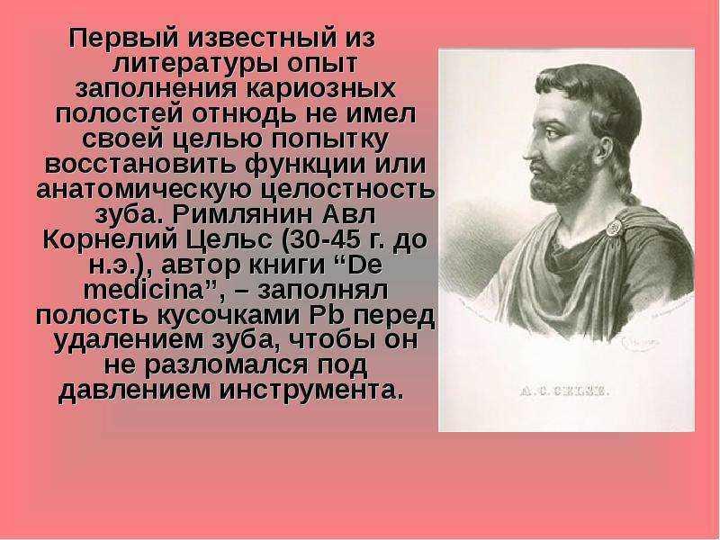 Авл Корнелий Целъс