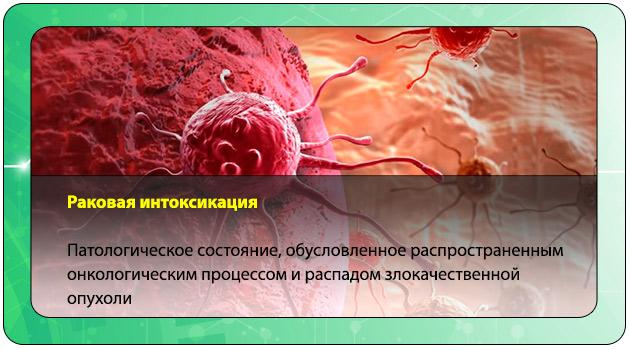 Устранение раковой интоксикации организма: причины и методы борьбы