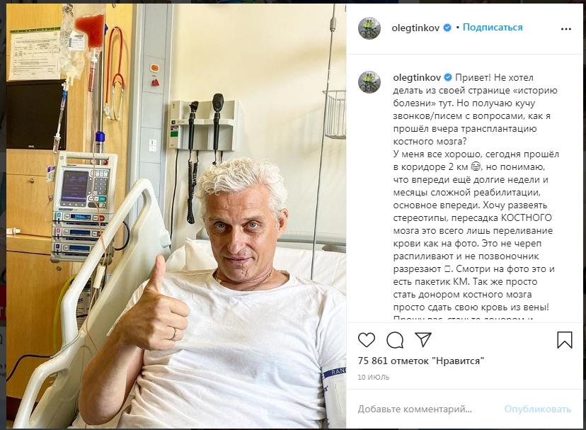 Олег Тинькофф болен раком – лейкемией: правда или нет?